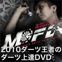 2010年ダーツ王者 勝見翔が送るダーツ上達DVD【マルチアングルダーツフォームレッスン】
