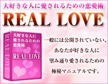 大好きな人に愛されるための恋愛術【REAL LOVE】