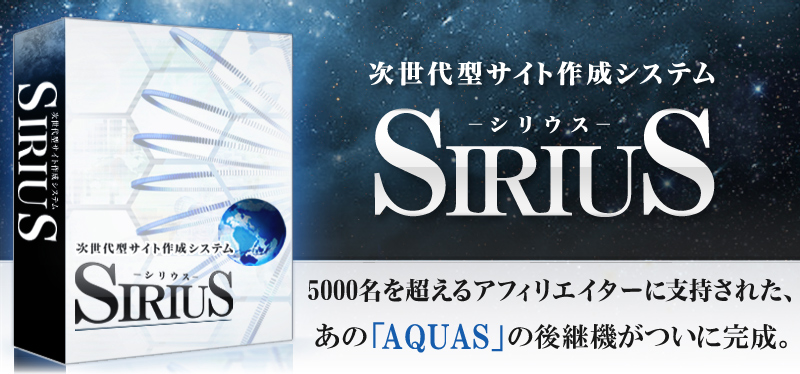 次世代型サイト作成システム SIRIUS
