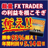 返金保証付!裁量トレード自動売買システムDROP FX