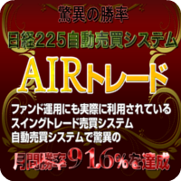 日経225自動売買システム「AIRトレード」