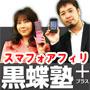 Auto Smartphone Affiliate 黒蝶塾+(プラス):株式会社 CYBA、蝶乃舞、田窪洋士