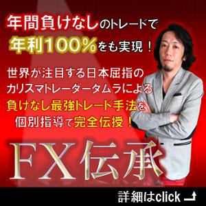 FX伝承 タムラ式マンツーマンコンサル&レッスン