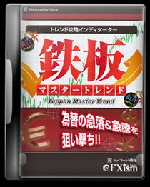FXサインツール「一撃必殺!鉄板マスタートレンド」