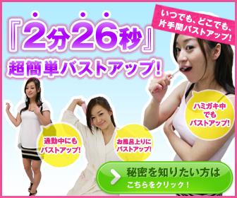 日本一売れているバストアップDVD