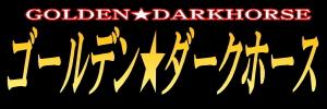 【黄金の穴馬】 ゴールデン★ダークホース