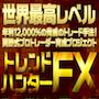 トレンドハンターFX クロスリテイリング株式会社 インフォレビューFX InfoReviewFX FX取引 比較 情報商材 検証 評価 レビューサイト