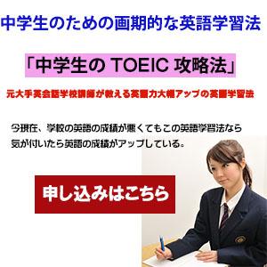 中学生のTOEIC攻略法