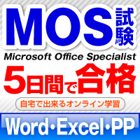 MOS講座Word・Excel・PwPoコース