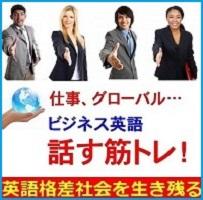 ビジネス英語 話す筋トレ