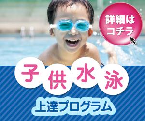 子供水泳・上達プログラム 公式サイトはこちらから