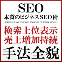 本質のビジネスSEO術~『20億の売上を叩き出した検索エンジン上位表示手法&成約率最大化テクニック』