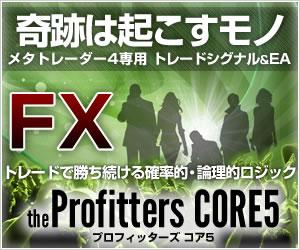 本気で稼ぐFX...第1弾 the Profitters CORE5(プロフィッターズ コア5)、ドル円爆益!特典レポート付属!
