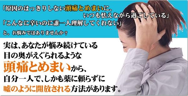 あなたの原因不明の頭痛・めまいを解消できる3つの理由とあなたが行う3つのこと