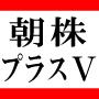 朝株トレード手法プラスV~朝株トレード手法とあわせて利益倍増計画~