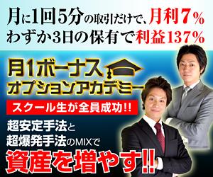佐々木悠介と立山晃一の月1ボーナス オプションアカデミー