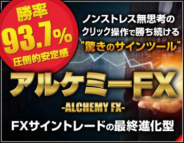 Alchemy FX(アルケミーFX)