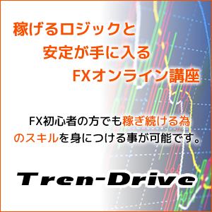 Tren-Drive_head