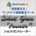 「Shot Gun Trader」(ショットガントレーダー) インフォレビューFX InfoReviewFX FX取引 比較 情報商材 検証 評価 レビューサイト
