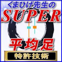 くまひげ流◆SUPER平均足