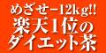 【楽天ランキング1位のダイエット茶】 めざせ-12kg!十宝温美茶 【送料無料】