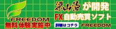 梁山泊が開発したFX自動売買ソフト『FREEDOM〜フリーダム〜』トライアル