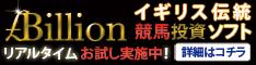 Billion・競馬投資・ダービーインベストメントソフトお試し版