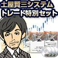 DVD版 土屋賢三システムトレード講座特別セット
