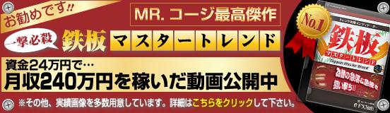 """""""FXサインツール「一撃必殺!鉄板マスタートレンド」/"""