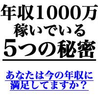 近衛念願珠:日本投資教育出版株式会社、竹村雅道