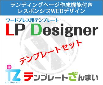ランディングページ作成ができるワードプレス用テンプレート「LP Designer」レスポンシブWEBデザイン対応 テンプレートセット(全6種類)