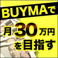 BUYMA で月30万円を目指す BUYMIL