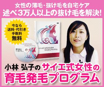 【サイエ式】女性の育毛発毛プログラム
