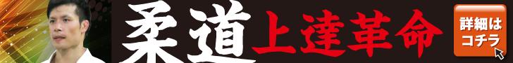 柔道上達革命のバナー画像