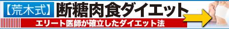 「【荒木式】断糖肉食ダイエット」へのバナー