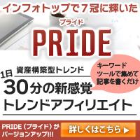 【オリジナル購入特典付】まったく新しい資産構築型のトレンドアフィリエイト「PRIDE(プライド)」