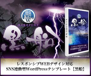 レスポンシブデザイン対応、SNS連動型WordPressテンプレート【黒船】
