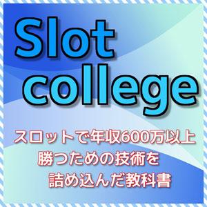 【競馬・パチスロ・宝くじの必勝99.9%まとめ】Slotcollege スロットカレッジ スロット(パチスロ)で年収600万以上勝つための教材です。 時給2000円~3000円の稼ぎを体験して下さい。 初心者~中級者を中心にスロットで勝つための基礎を文章や動画で学べるコンテンツです