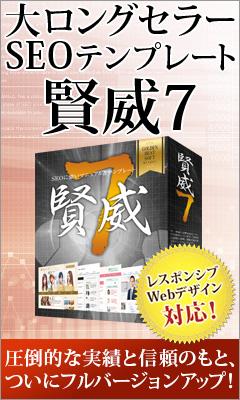 SEOに強い!レスポンシブWebデザイン対応テンプレート『賢威7』。必見の戦略的SEOマニュアル付属!