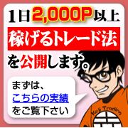 【一般公開記念】一撃必殺!鉄板マスタートレンド