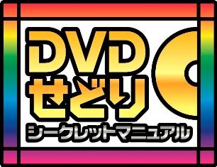DVDせどりシークレットマニュアル:木村直貴 株式会社ケイファクトリー・エンタテインメント