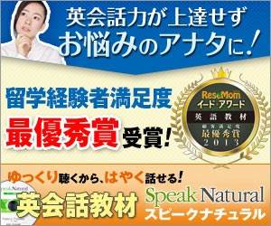 池田和弘の英会話教材スピークナチュラル