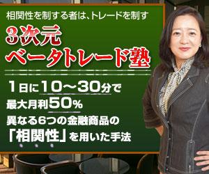 持田有紀子の3次元ベータトレード塾