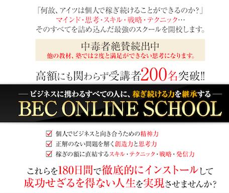 BEC Online School3