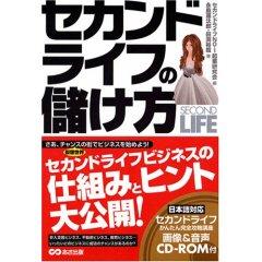 セカンドライフ起業カンファレンス2007【普通席】