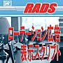 ローテーション広告表示スクリプト【RADS】