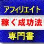 石田健さんが絶賛のSEO,cj中嶋さんが賞賛の稼ぎの思考法 成果実証済み!長期的に安定してアフィリエイトで稼ぐ成功法