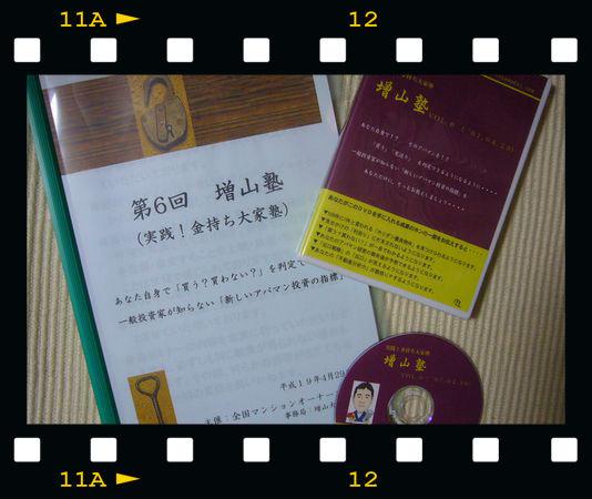 アパマン投資ツール『らしんばん』DVD 第6回 増山塾(金持ち大家塾)