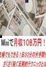 mixiで月収108万円!?1日30分の片手間作業で稼ぐ必勝テク