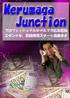 Merumaga Junction~メルマガ広告配信スタンド、即日開業ツール!